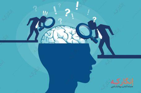 معرفی رشته روانشناسی برای علاقه مندان