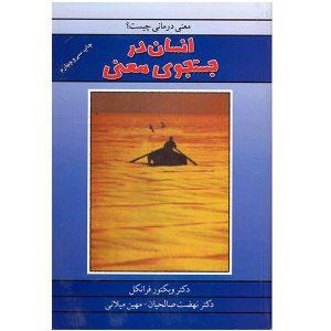 کتاب روانشناسی انسان در جستجوی معنا