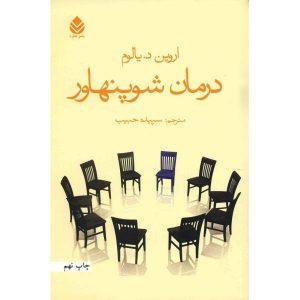 کتاب روانشناسی درمان شوپنهاور