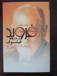 کتاب روانشناسی فروید در مقام یک فیلسوف