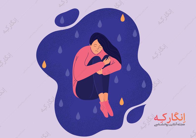 افسردگی چیست؟ ( علائم و نشانه ها)