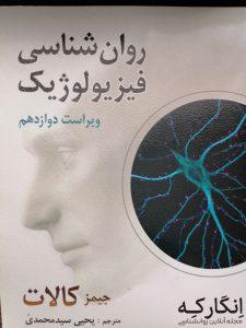 منبع درس روانشناسی فیزیولوژیک