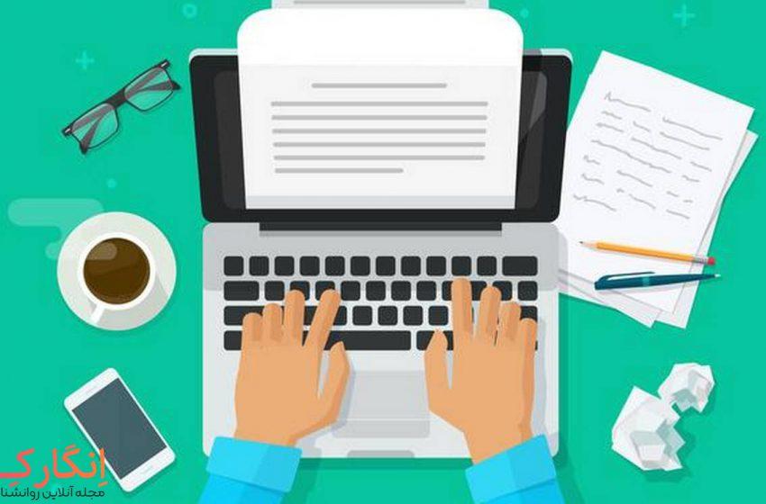 نوشتن درمان میکند( فواید خواندن و نوشتن)
