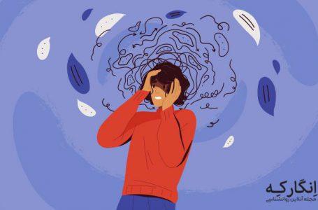 عوامل افسردگی، انزوایی به عمقِ تاریکی شب
